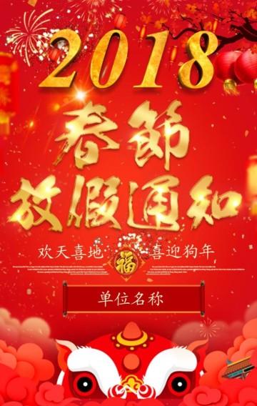 2018狗年春节放假通知(企业 淘宝 微商)