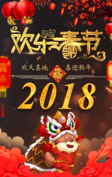 2018高端欢乐春节晚会邀请函 春节晚宴