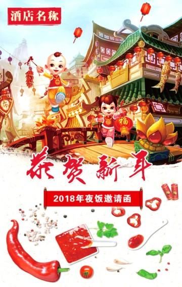 年夜饭邀请函 2018酒店年会专用 新年酒店餐厅菜品宣传