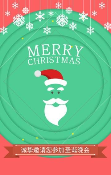 圣诞节企业/个人活动邀请函