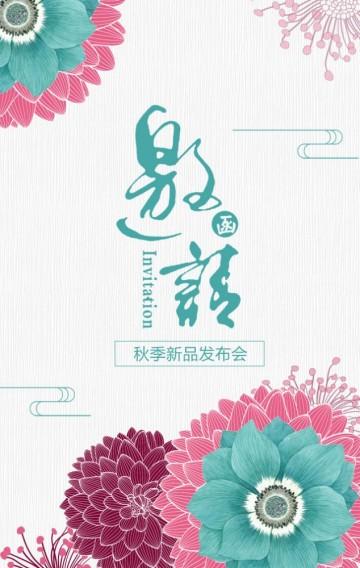 简约小清新新品发布邀请函