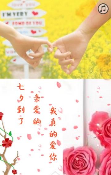 节日浪漫纪念日祝愿恋爱追求唯美浪漫告白书