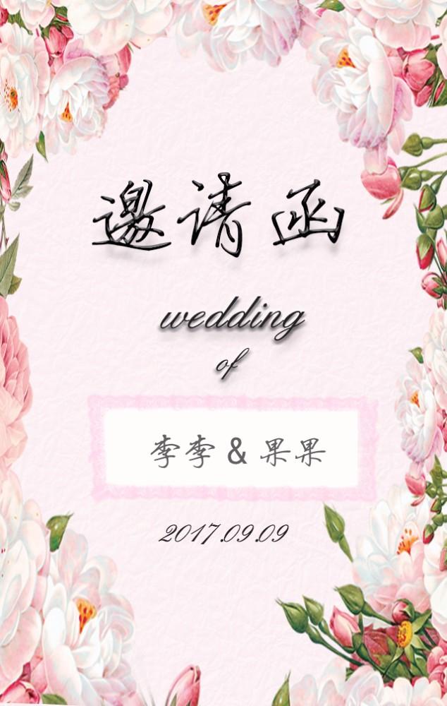 粉色温馨浪漫结婚邀请函