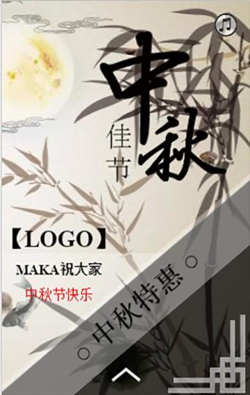 中秋佳节宣传模版