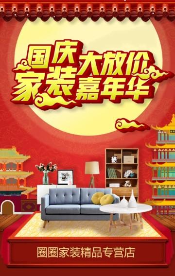 国庆中秋家装家电家具促销打折酬宾中国红喜庆庆典