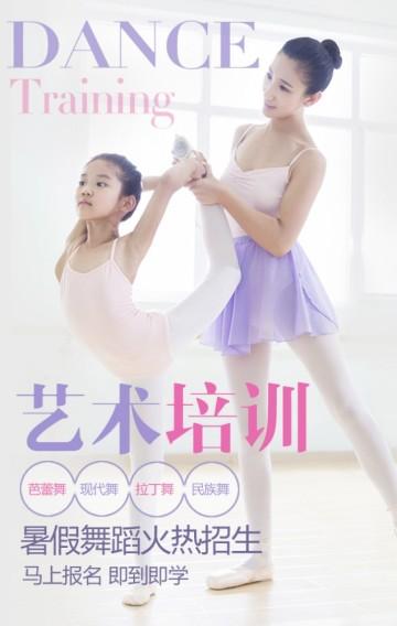 艺术培训 舞蹈培训 少儿舞蹈 艺术舞蹈 培训 招生 艺术 舞蹈