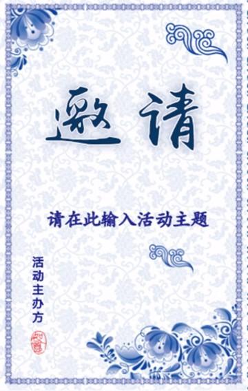 古风复古主题邀请函,青花瓷年会峰会邀请函
