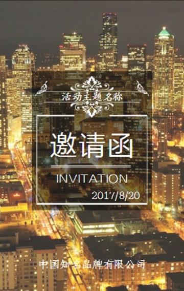 企业会议邀请函黄白清新文艺风