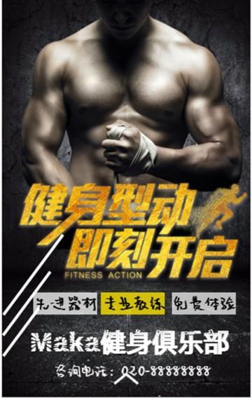 健身俱乐部开业宣传健身俱乐部活动健康健身!