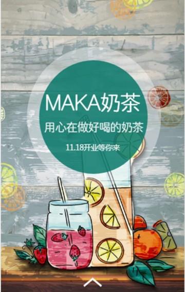 奶茶/饮品/咖啡/甜品店/新店开业 店铺宣传 水果 饮料 水果饮料 饮料店开业
