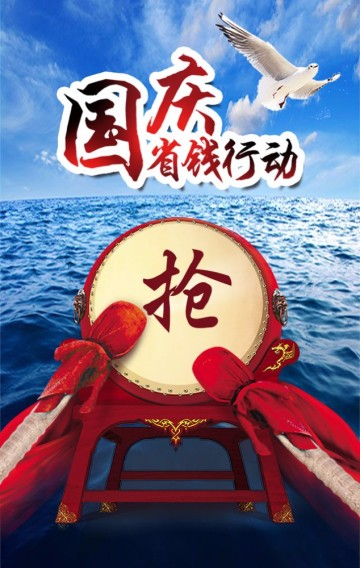 国庆节宣传