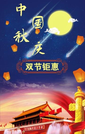 中秋国庆双节钜惠活动