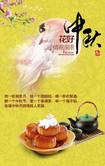 中秋节月饼促销宣传