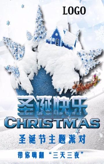 圣诞节 平安夜 圣诞节促销 圣诞节宣传  圣诞节邀请函 圣诞节平安夜活动 圣诞狂欢 圣诞节介绍  圣