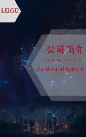 大气简约企业介绍