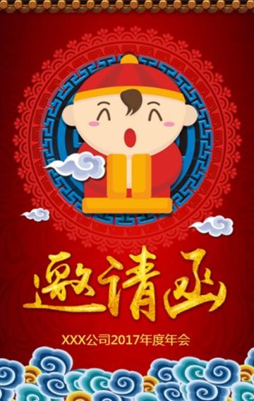 新年元旦春节过年年会可爱邀请函