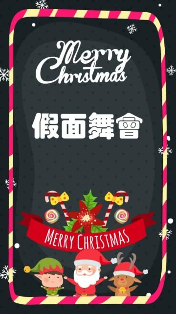 企业圣诞舞会模板