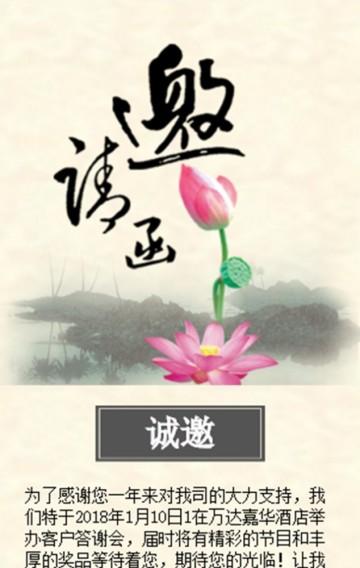 中国风简约邀请函