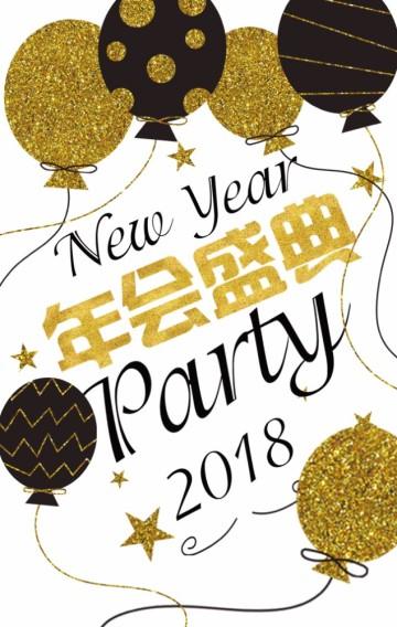 2018金色时尚风年会邀请函 公司 企业 个人 年终晚会、年会、party、聚会邀请函