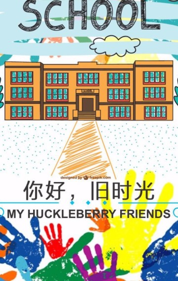 你好旧时光/同学录/青春纪念册/电子相册/小清新
