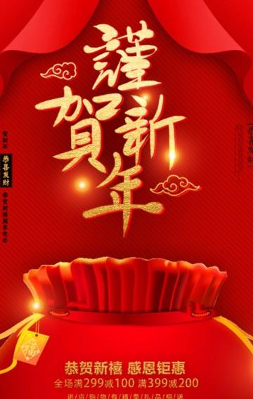 元旦春节拜年秀