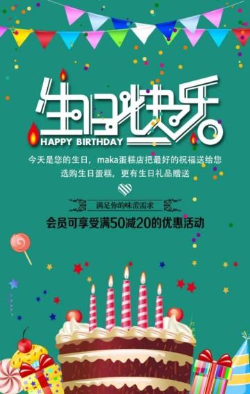 生日快乐-宝宝生日、年轻人生日、商业周年庆
